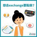 【想去exchange要點做?】 (1)