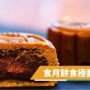 食月餅食極都唔肥大法_web