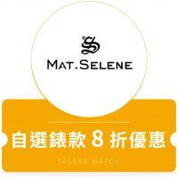 Selene Watch
